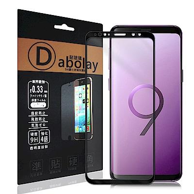 Samsung Galaxy S9 滿版疏水疏油9H鋼化頂級玻璃膜(黑)