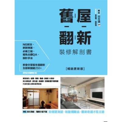舊屋翻新裝修解剖書:【暢銷更新版】