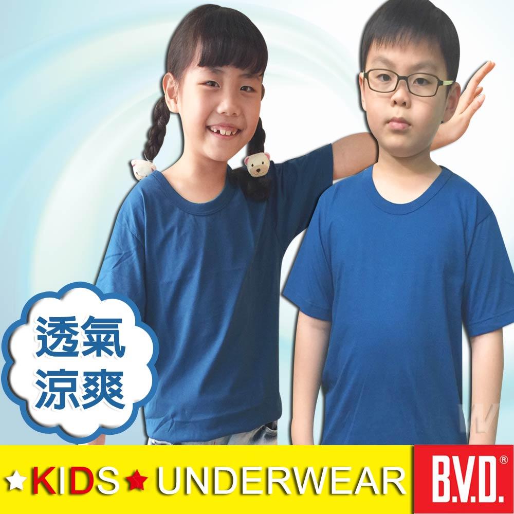 BVD 雙彩透涼童圓領短袖衫(紳士藍2入組)-台灣製造