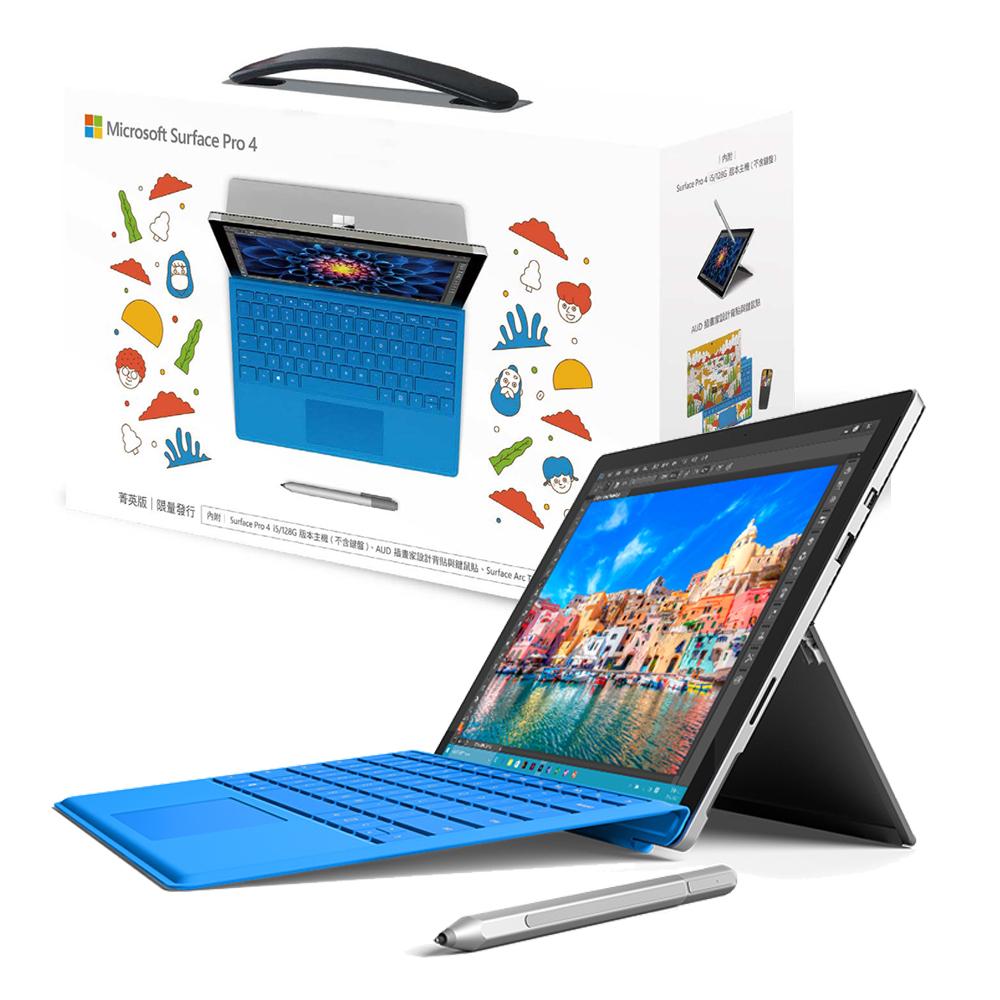 Microsoft Surface Pro 4 12.3吋(i5/128G/限量菁英版)