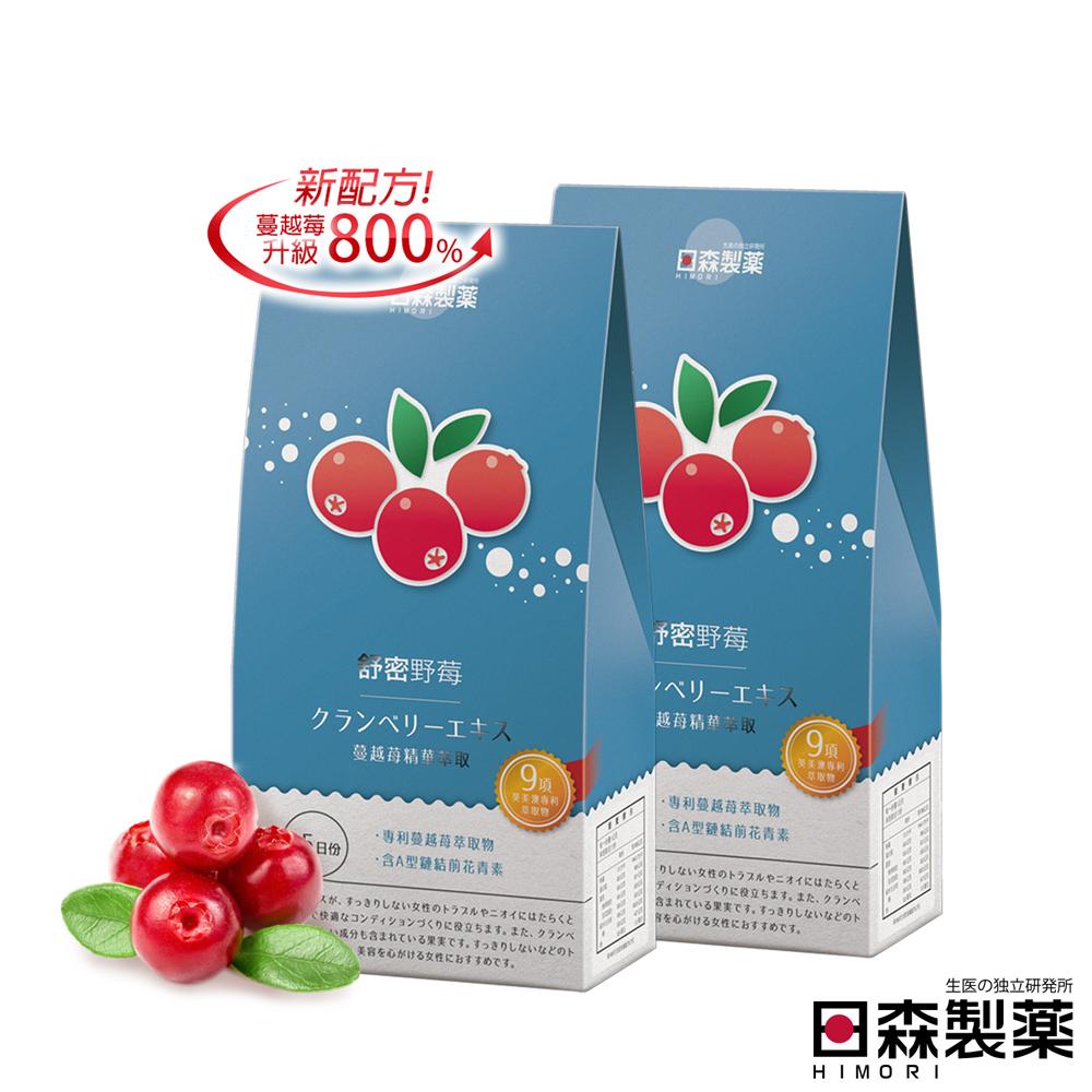 日森製藥 舒密野莓 (蔓越莓精華萃取) 買一送一