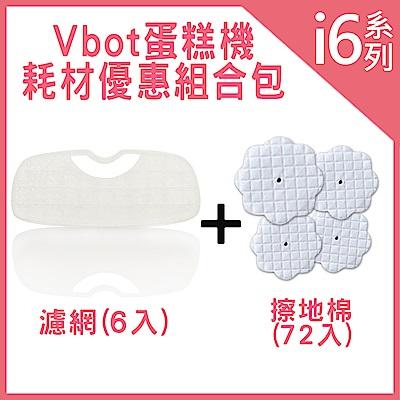 Vbot 蛋糕機掃地機專用3M濾網6入+擦地棉72入