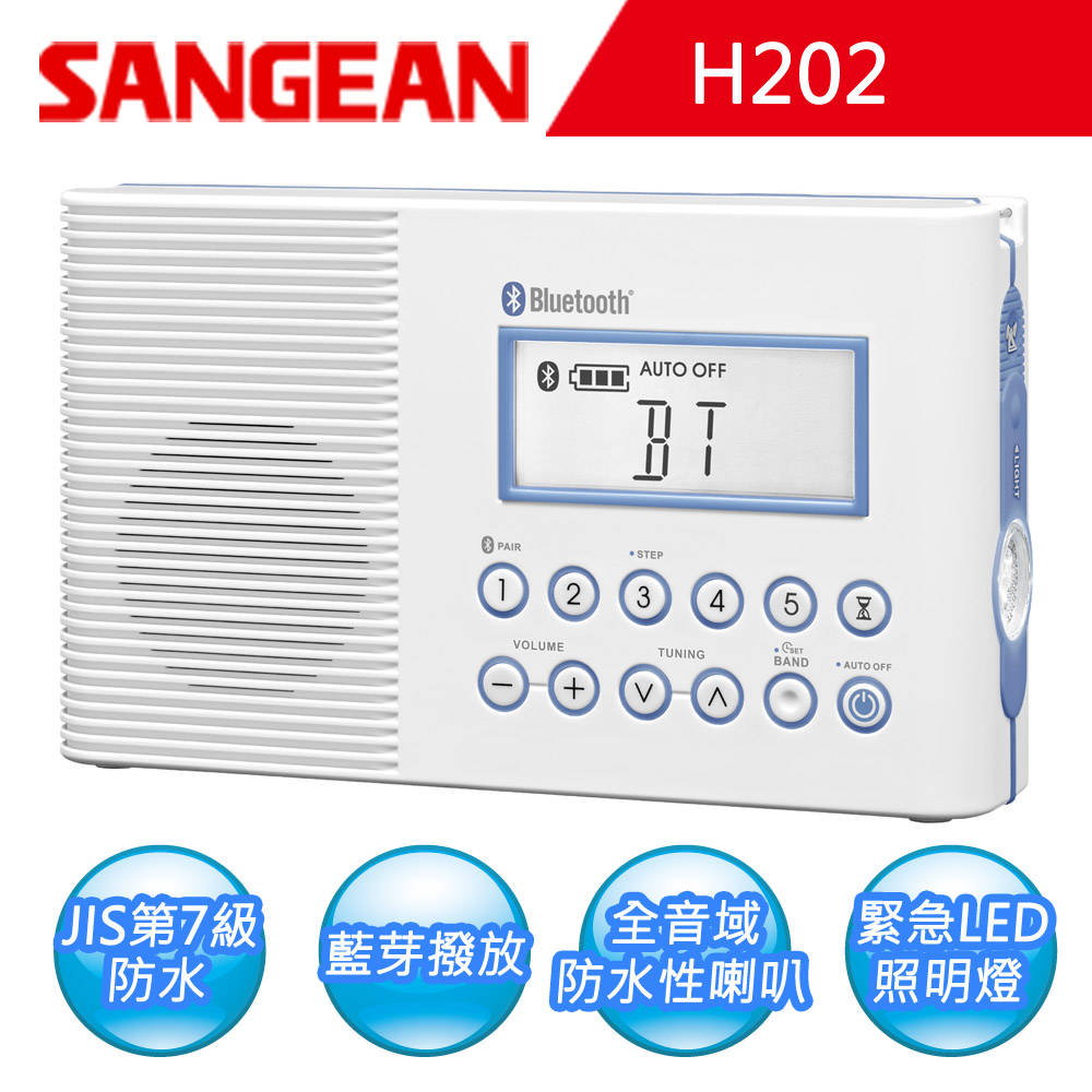 【SANGEAN】浴室聽 AM/FM/藍芽 (H202)