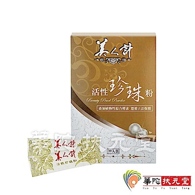 華陀美人計 活性珍珠粉1盒(30包/盒)