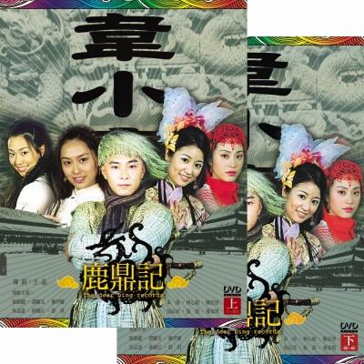鹿鼎記(上+下) DVD