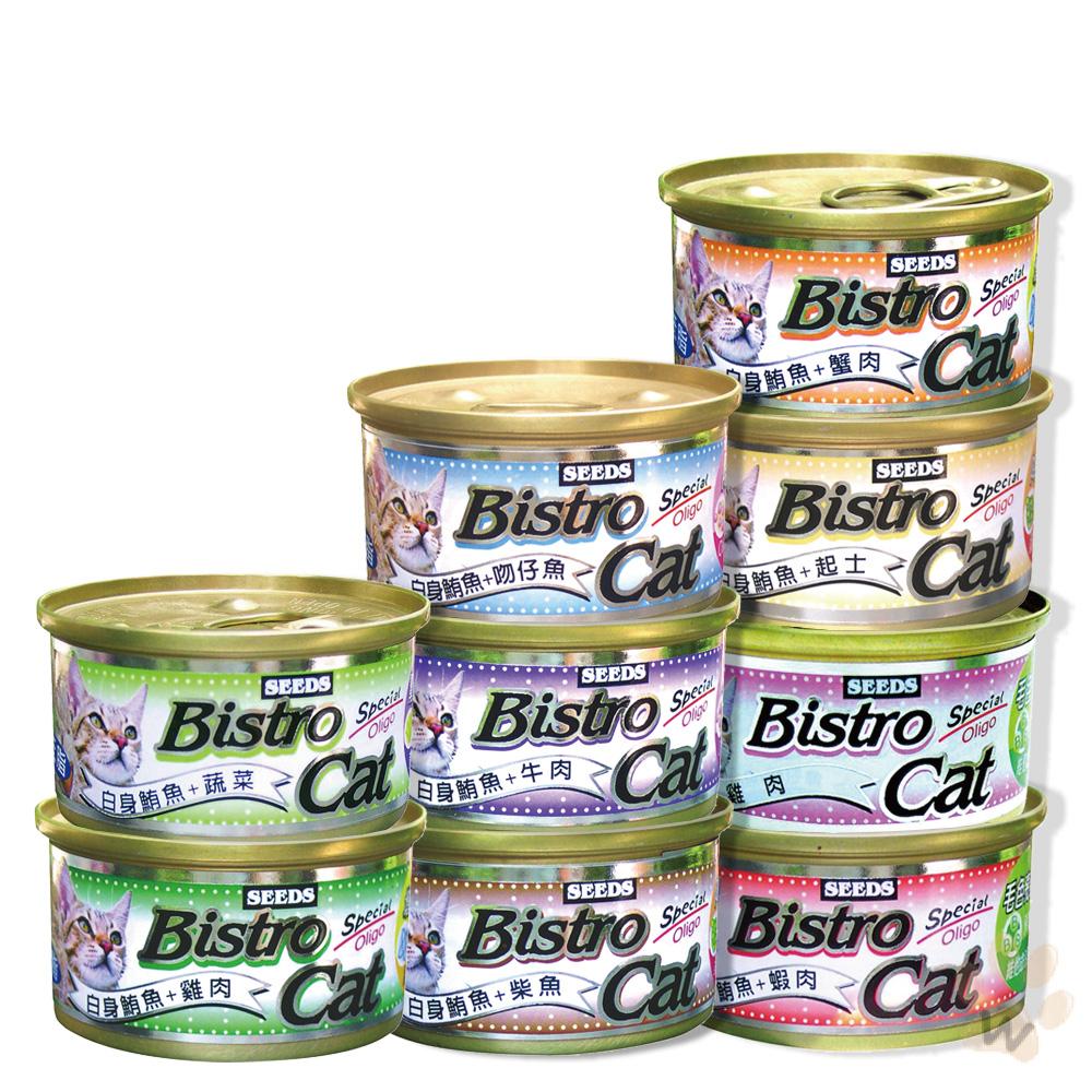 聖萊西Seeds Bistro特級銀貓健康餐罐 80g 隨機混搭 96罐組