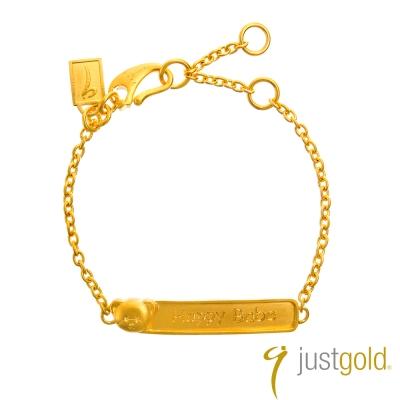 鎮金店Just Gold 黃金手鍊-小熊印記(Happy Babe)