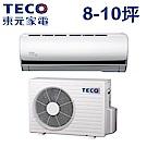 TECO東元 8-10坪一對一頂級變頻冷專型冷氣(MA50IC-BV/MS50IC-BV)