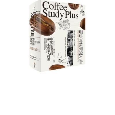 咖啡專業知識全書-咖啡豆產地-烘焙-沖煮-菜單設計與店家經營深度分析