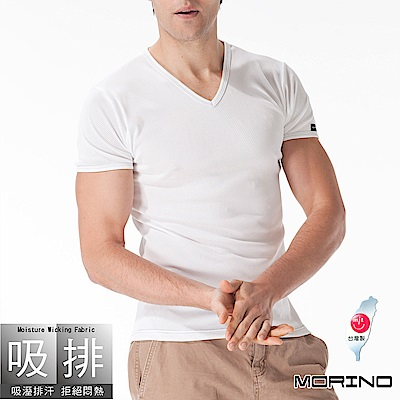 男內衣 吸汗速乾短袖V內衣 (白)  MORINO