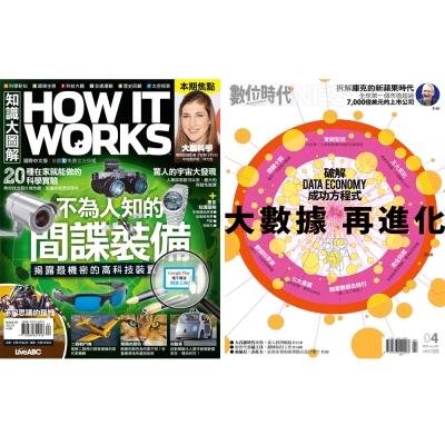 How It Works知識大圖解 (1年12期) + 數位時代 (1年12期)