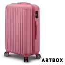 ARTBOX-寶石糖芯 20吋ABS鑽石抗刮硬殼行李箱(珍珠粉)