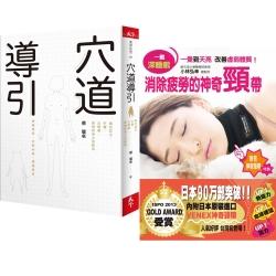 穴道導引+一戴深睡眠:消除疲勞的神奇頸帶(2書)