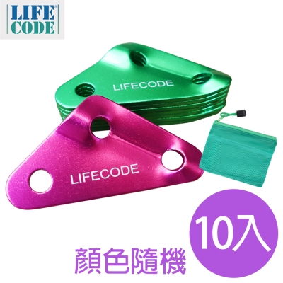 LIFECODE 鋁合金營繩調節片(10入)-附收納袋