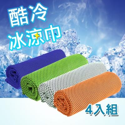 冰涼巾-多用途降溫涼感加長-綠/白/橘/藍4色入-活力揚邑