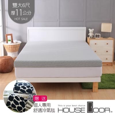 竹炭記憶床墊11cm厚 超吸溼排溼表布 送舒適冷氣毯  雙大6尺