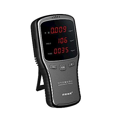 甲醛檢測儀 PM2.5霧霾偵測儀 空氣品質檢測儀