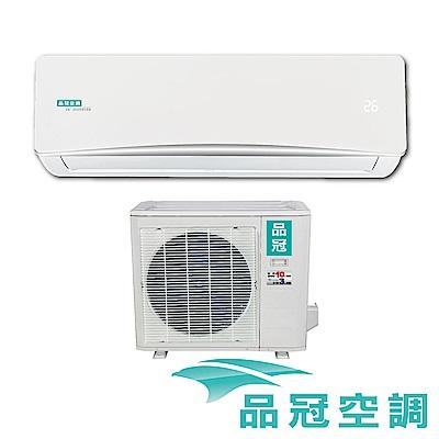 品冠 12-14坪變頻冷暖分離式冷氣MKA-85MV/KA-85MV
