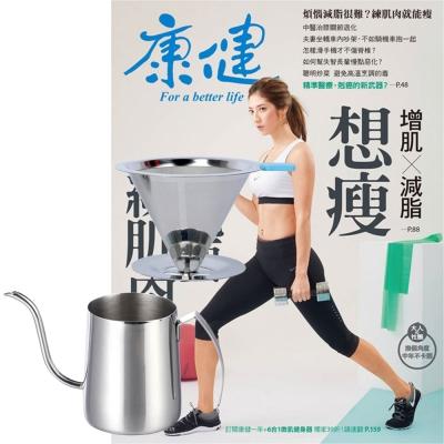 康健雜誌 (1年12期) 贈 304不鏽鋼手沖咖啡2件組