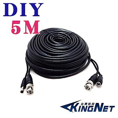 監視器【KINGNET】DIY 高清 AHD 懶人線 5M 5米 5公尺 監視器線材