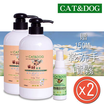 CAT&DOG茶籽酵素寵物精油沐浴乳500ml(洋甘菊)x2(送乾洗手噴霧50ml)