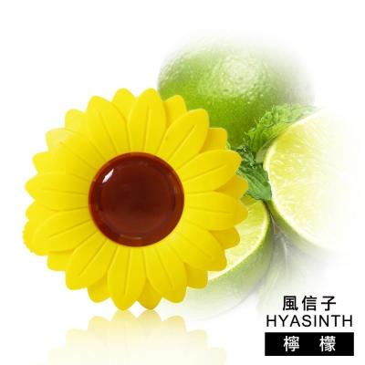 風信子HYASINTH專利太陽花飄香組_8入(檸檬)