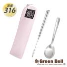 GREEN BELL綠貝316不鏽鋼時尚環保餐具組-櫻花粉