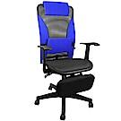 -Design-艷陽專利置腳台全網椅電腦椅/辦公椅(四色)