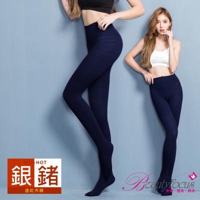 褲襪-180D銀鍺厚刷毛昇溫保暖褲襪-深藍-BeautyFocus
