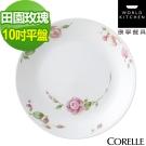 CORELLE康寧 田園玫瑰10吋平盤