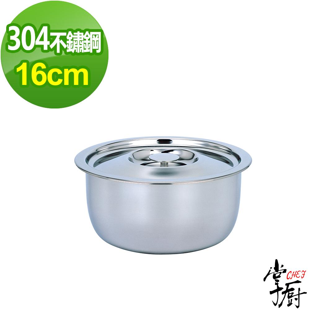 掌廚 CHEF 寬邊304不鏽鋼調理鍋-16cm