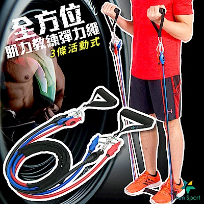 FunSport 全方位肌力教練彈力繩(3條活動式)(彈力帶/拉力帶/拉力繩)
