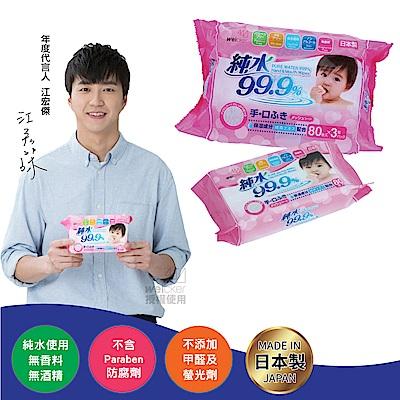 Weicker-純水99.9%日本製手口專用濕紙巾-80抽x3包/組