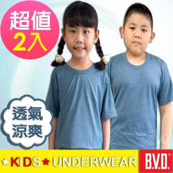 BVD 雙彩透涼童圓領短袖衫(麻土藍2入組)-台灣製造