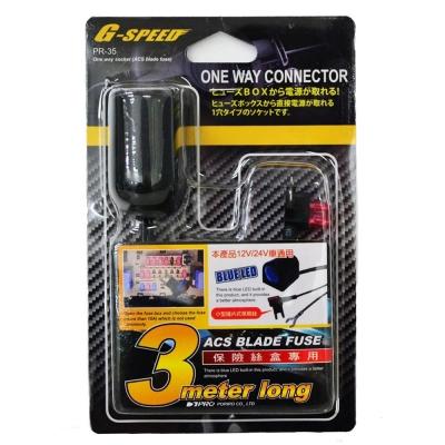 G-SPEED 單孔保險絲座3m配線式點煙器 PR-35