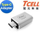 TCELL 冠元- USB 3.1 Type-C(公)轉USB-A(母) 轉接頭-太空灰