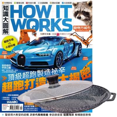 How It Works知識大圖解(1年12期) 贈 Maluta花崗岩不沾煎烤盤33cm