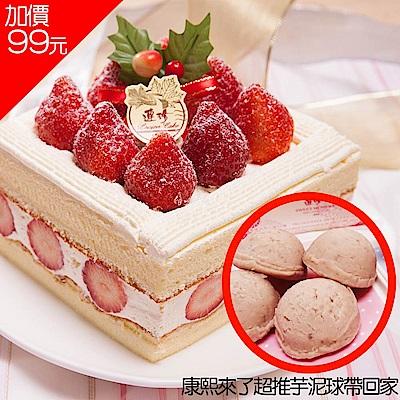 連珍-草莓香草方型蛋糕-550g