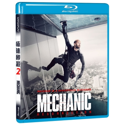極速秒殺-Mechanic-Resurrection-藍光-BD