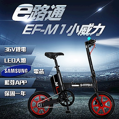 【e路通】EF-M1小威力 鋁合金 36V鋰電 三星電芯 LED燈 搭配APP折疊車