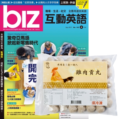 biz互動英語互動光碟版 (1年12期) 贈 田記雞肉貢丸 (3包)