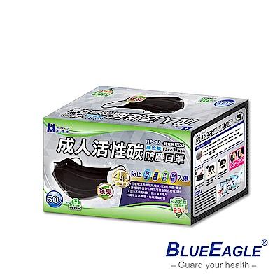 藍鷹牌 成人四層式平面黑色/全黑/酷黑活性碳防塵口罩 50入/盒(不織布)