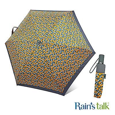 Rains talk 橘子抗UV三折省力型自動開收傘