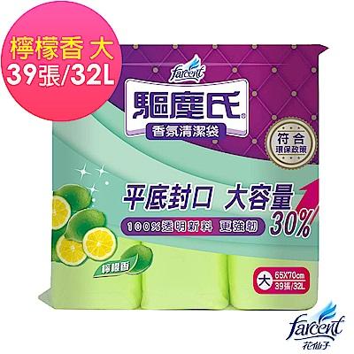 驅塵氏 香氛清潔袋-檸檬香-大(32Lx3捲入)