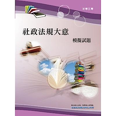 社政法規大意模擬試題(9版)