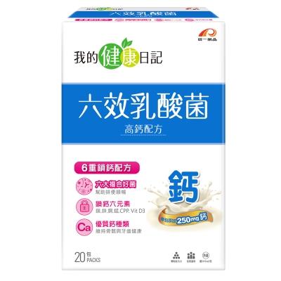 我的健康日記 六效乳酸菌 高鈣配方 (30日份)
