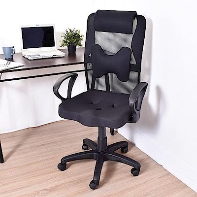凱堡 3D透氣專利三孔PU坐墊人體工學電腦椅 辦公椅