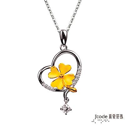 J'code真愛密碼 幸福的愛黃金/純銀墜子 送項鍊