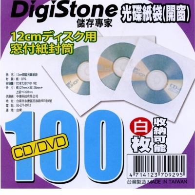 DigiStone CD/DVD A級紙袋(白色) 500PCS