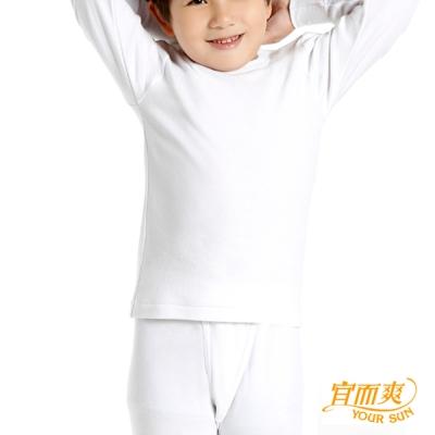 小宜而爽 男童羅紋厚棉衛生衣3件組尺寸26